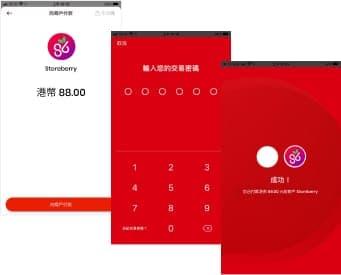 於 PayMe App 確認銀碼後按付款,輸入交易密碼後即完成付款。