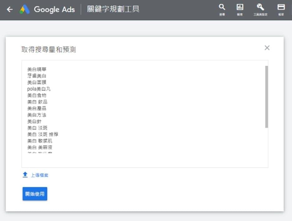 【工具4】Google Ads關鍵字規劃工具