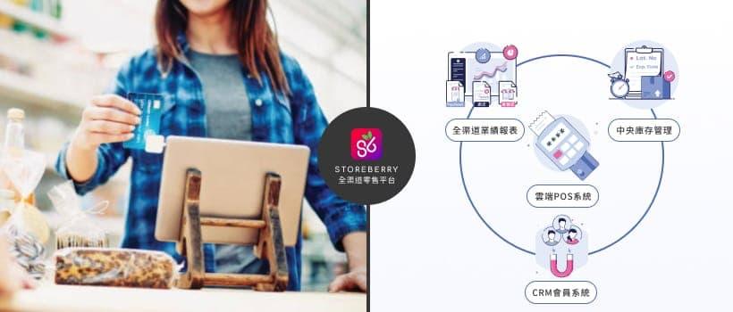 Storeberry全渠道零售平台,雲端 POS 系統融合線上與線下資料