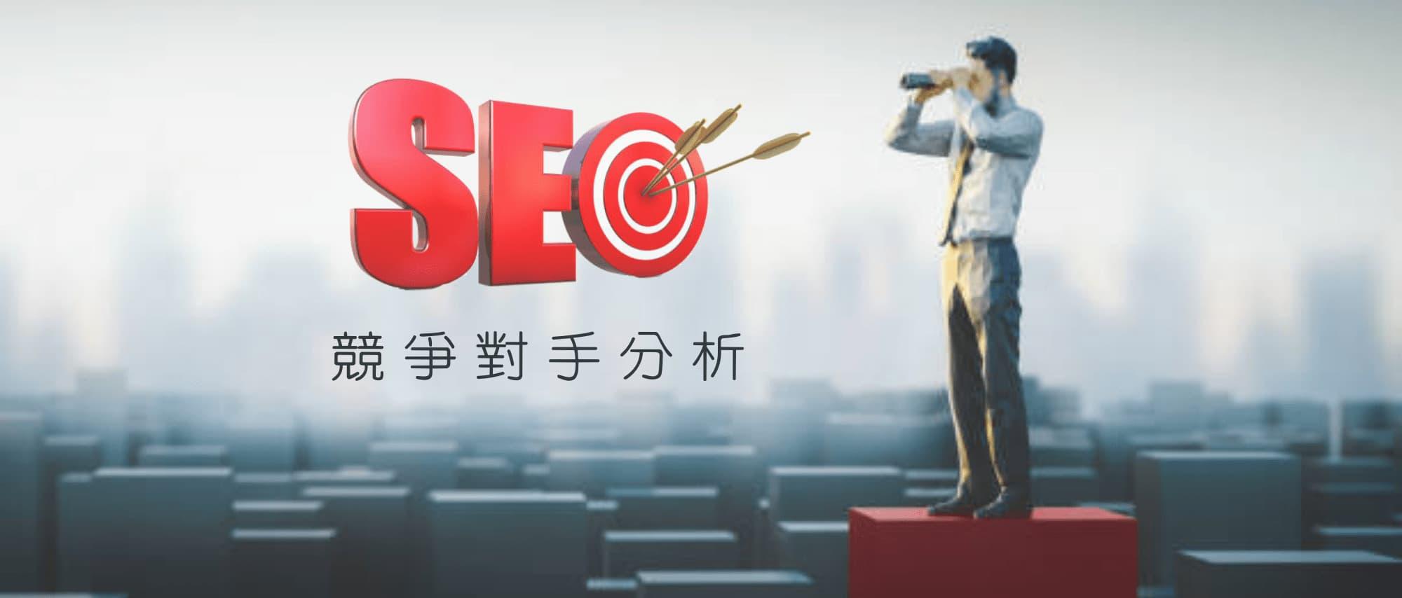 【SEO 教學】2款免費網站分析工具,了解競爭對手的SEO策略!