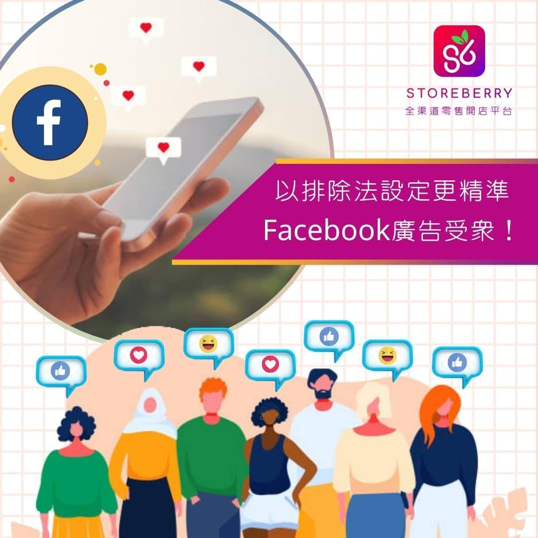 【投放 Facebook 廣告必知技巧】以排除法設定更精準受眾!