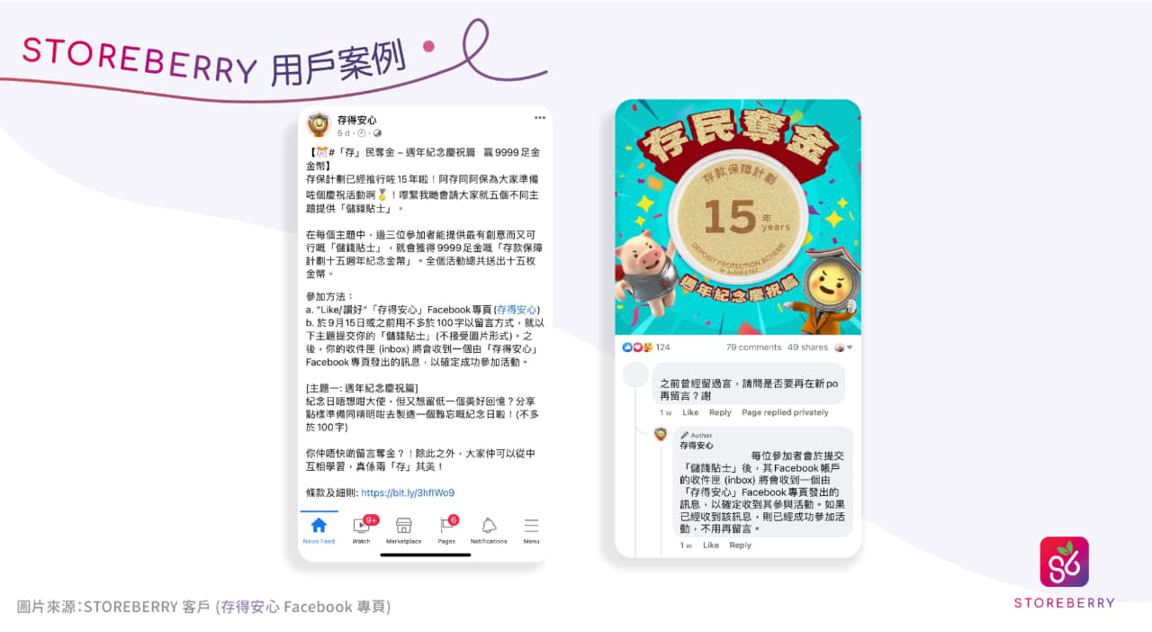 【Social Commerce 痛點逐個捉】帶您拆解 STOREBERRY Facebook 留言銷售功能 4 大特點