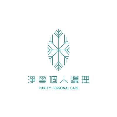 Purify Personal Care 淨雪個人護理