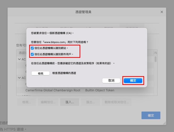 Import BBPOS certificate (Firefox Only)