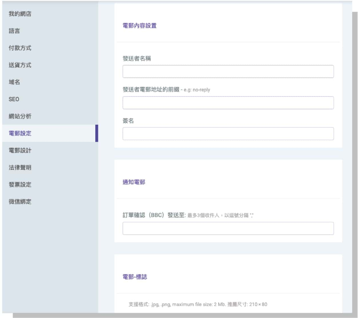 「Email Configuration」