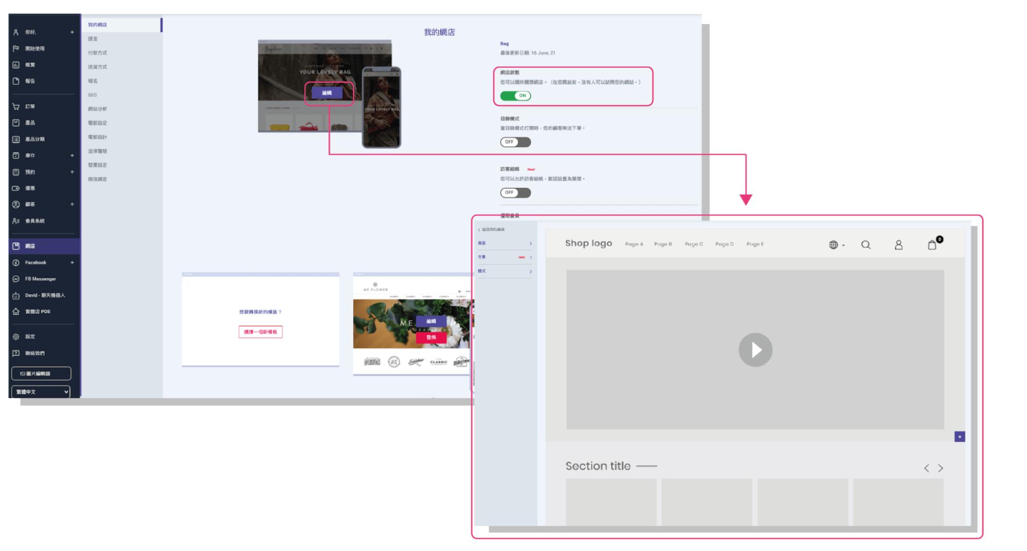 Web Storefront Design