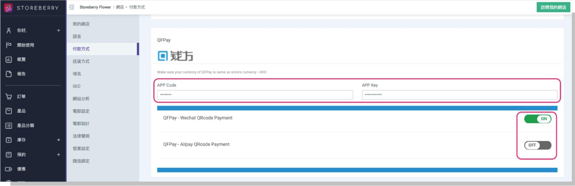 如何設置 QFPay(錢方)付款方式?