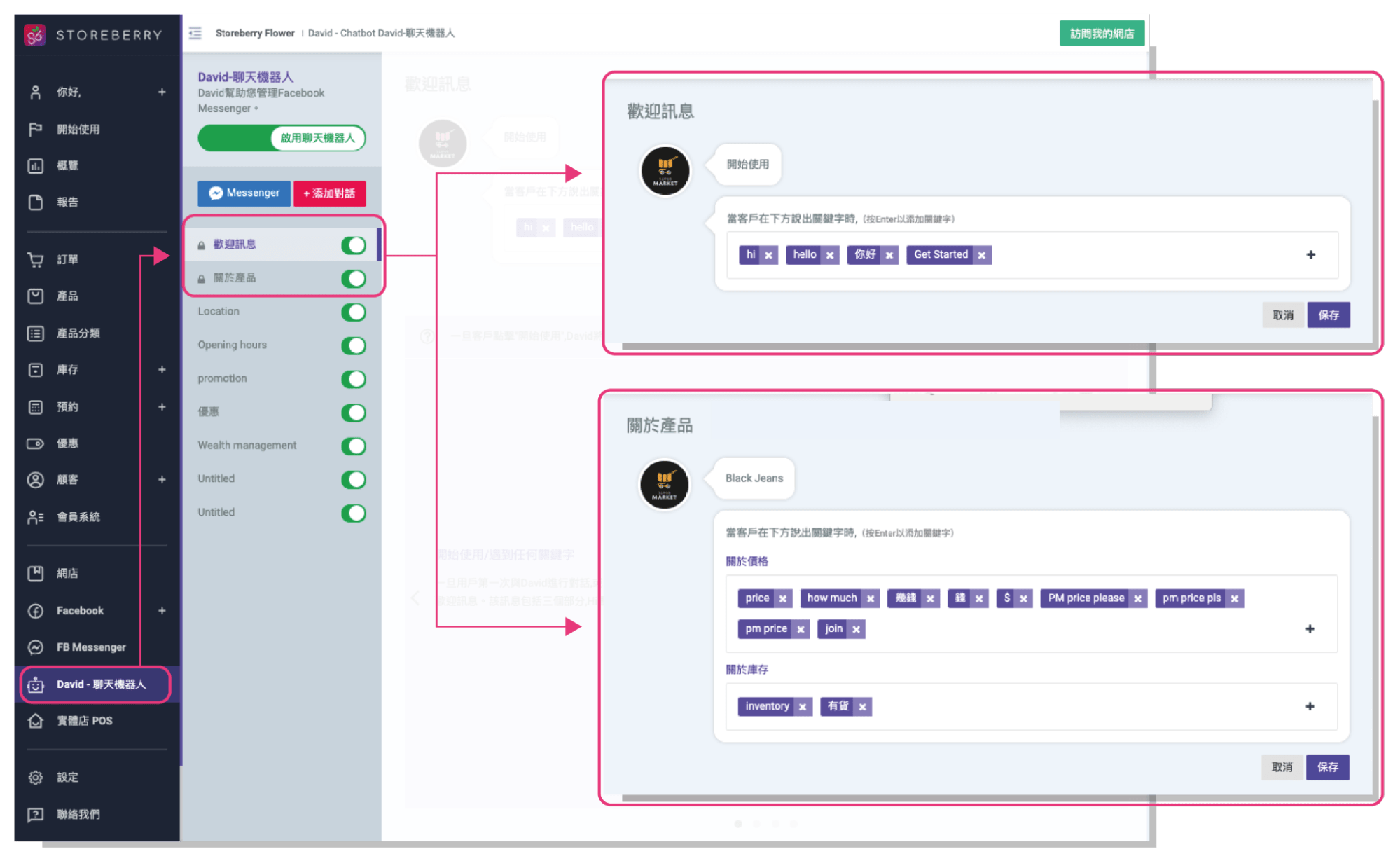 Retail Chatbot (David) Setting